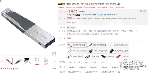释放你的空间 闪迪苹果优盘售价399元
