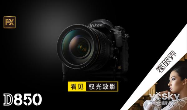 奥巴发布Mark III 尼康D850未上市已售罄
