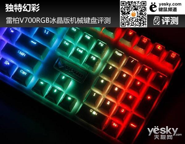 独特幻彩 雷柏V700RGB冰晶版机械键盘评测
