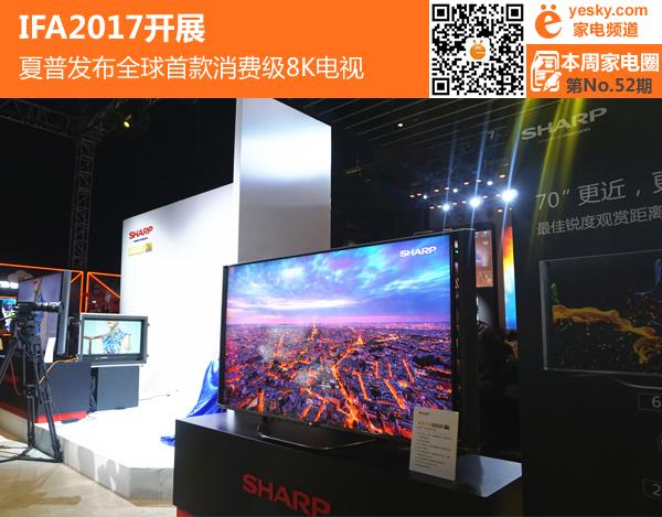 IFA2017开展 夏普发布全球首款消费级8K电视