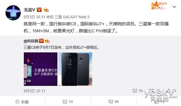 三星盖世乐C8确定9月7日发布 三星J7+同款?