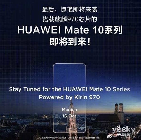 余承东:华为Mate10比iPhone三星手机快得多