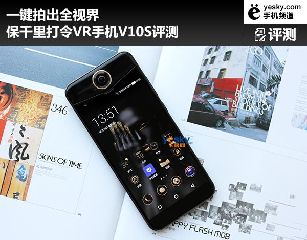 一键拍出全视界 保千里打令VR手机V10S评测
