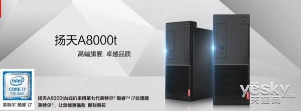 程序猿哥哥的最佳装备 联想扬天A8000t热销