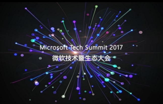 2017微软技术暨生态大会 3大亮点提前看