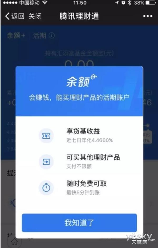 微信零钱通VS余额宝 社交与支付能统一吗?