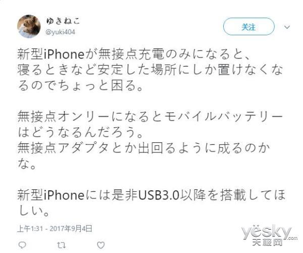 iPhone8有望支持快充和USB3.0 需另买数据线