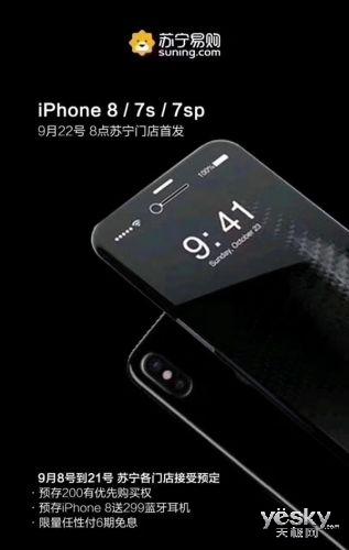 新iPhone或15日开放 电商平台宣布售卖时间