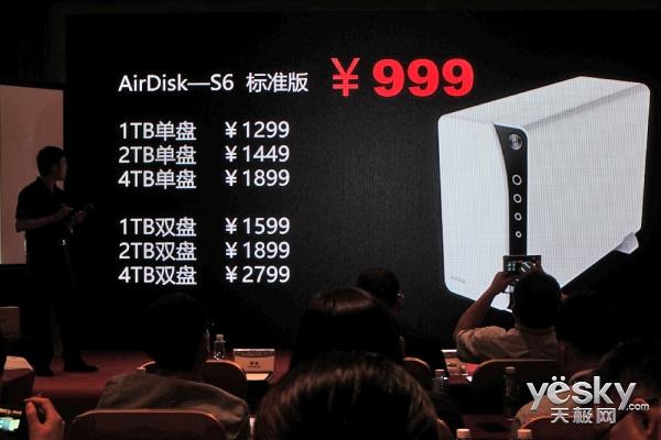 大咖现身!大迈AirDisk S6私有云震撼发布