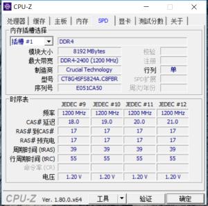 神舟精盾T97评测