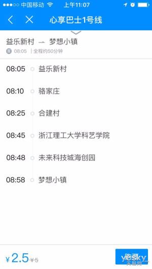 """杭州""""心享巴士""""上线:手机预订座位/全程5元"""