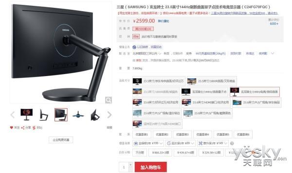 提升用户体验 电脑没这几款显示器可不行