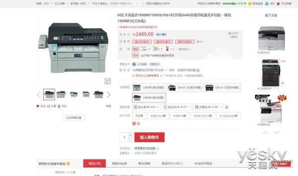 柯尼卡美能达1590MF高效办公京东热销1850元