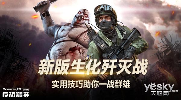 CSOL新版生化歼灭战打响 实用技巧一战群雄