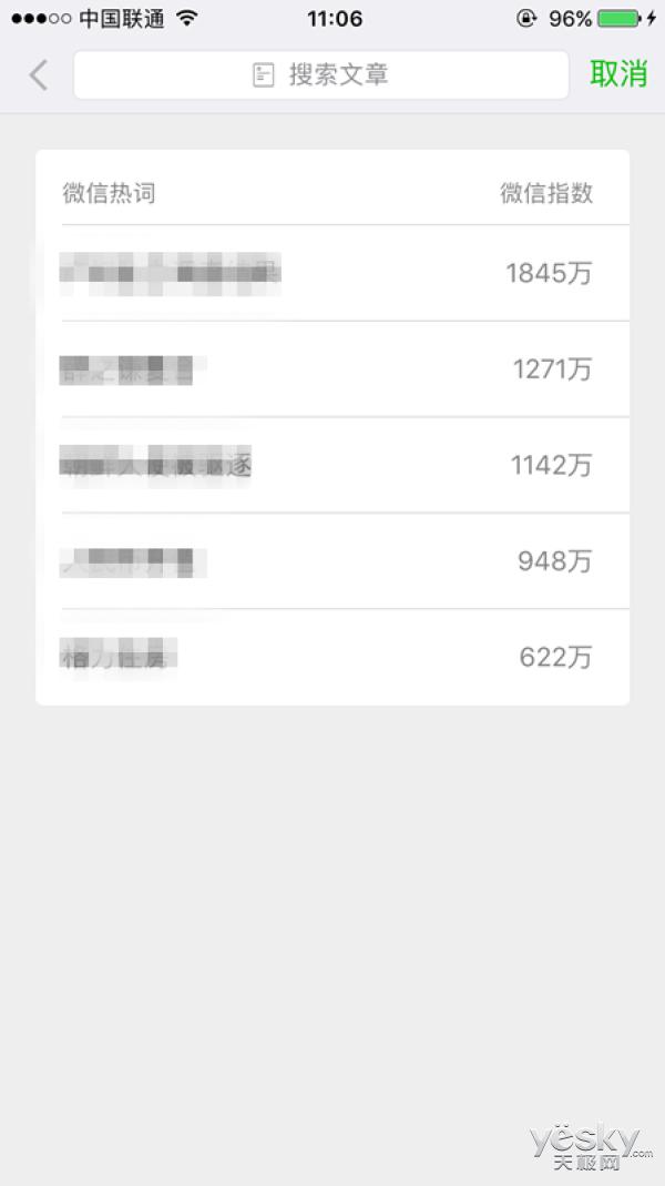 PK微博!微信热搜排行榜功能上线