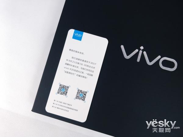 vivo X20长城发布会 和我用AR抢先看!