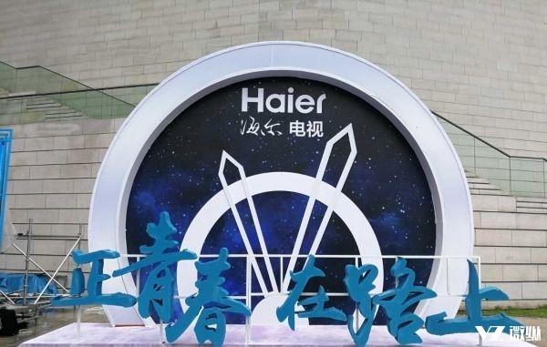 志当存高远 海尔电视实现中国第一不是梦!