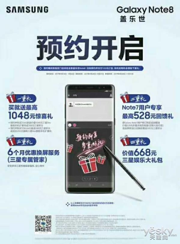 三星Note7用户福利:预订Note8获无线充电器