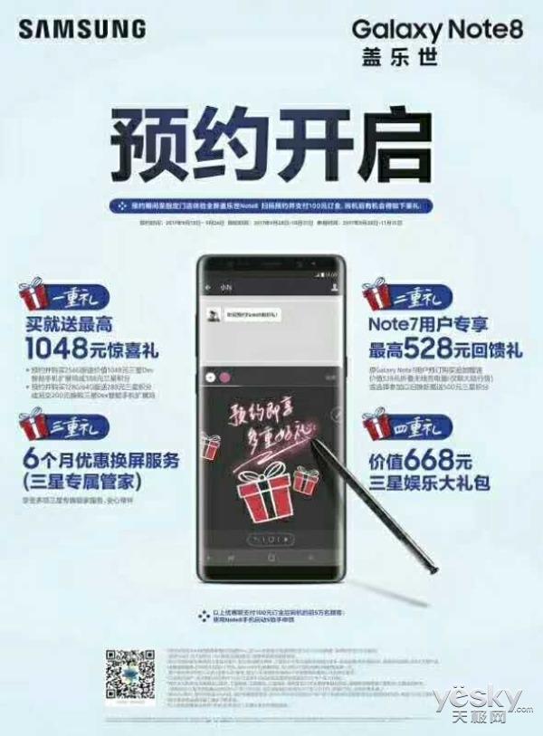 每日IT极热 vivo X20定档9月21日/长城发布