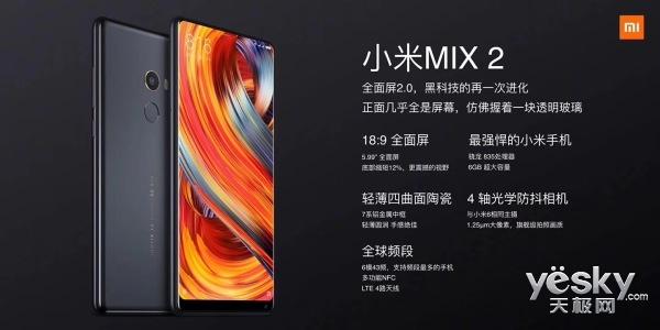 黄牛又开心了?小米MIX2全面屏新机今天发布