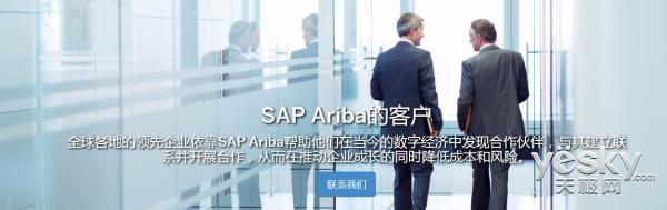 做采购领域的数字化转型 Ariba是怎么做的?
