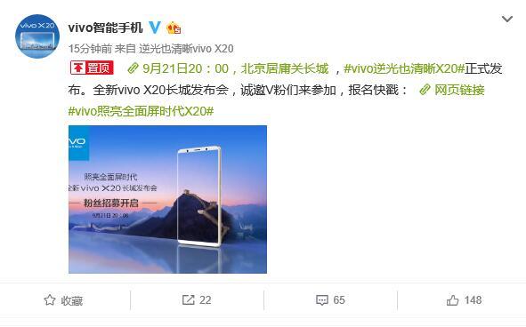 vivo X20定档9月21日在长城发布 曝鹿晗代言