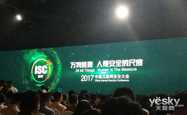 2017中国互联网安全大会 这些干货不可错过
