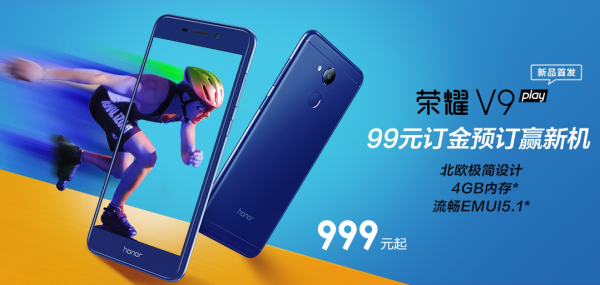 只要599元 荣耀畅玩6柔光自拍手机开卖