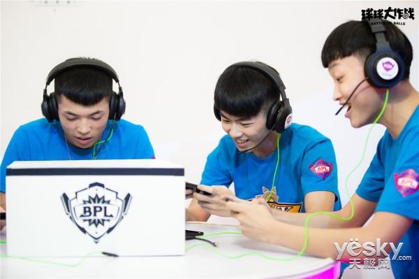 《球球大作战》BPL秋季赛首周新格局现端倪