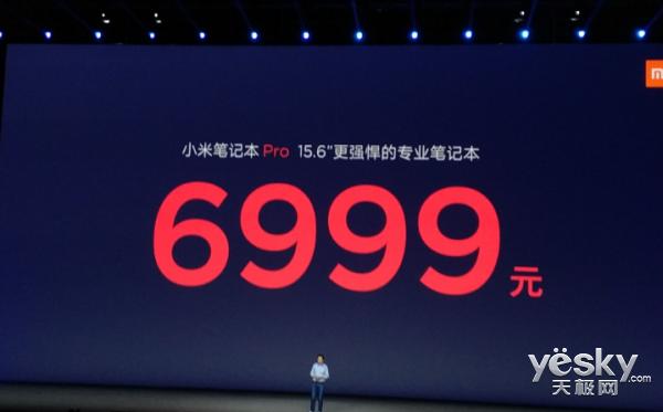 高端旗舰值得一剁!小米笔记本Pro售价6999元