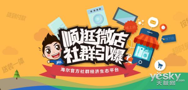 疯狂周年庆 顺逛海尔智能互联微店带你约惠狂想节
