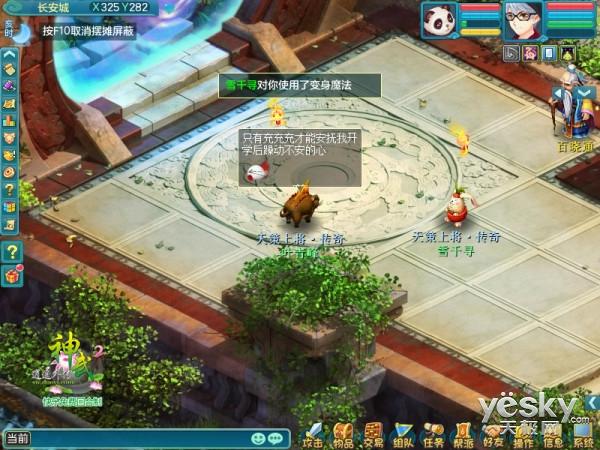珍兽神兽遍地跑 《神武2》长安城成动物园?