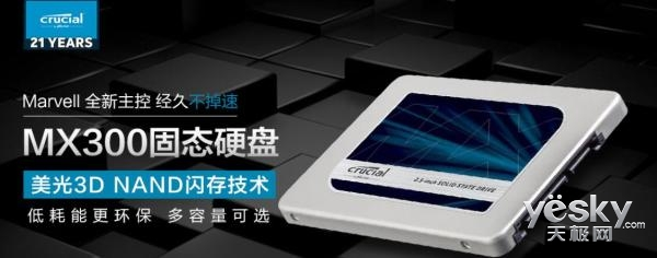 Crucial 英睿达扩大内存和固态硬盘产品线