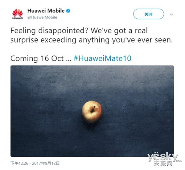 华为向苹果开炮:Mate10才能带来真正的惊喜