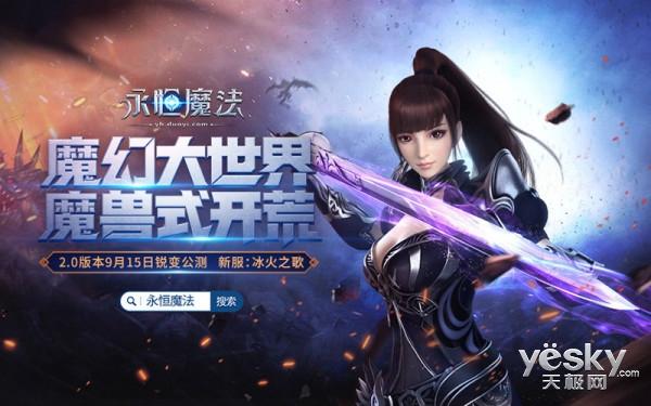 小林志玲带队《永恒魔法》公测女神陈潇直播