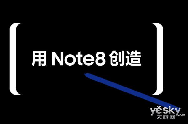 锁定今晚发布!三星Note 8国行版售价成谜