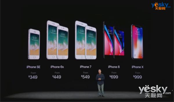 每日IT极热 苹果iPhone X发布:8388元起售