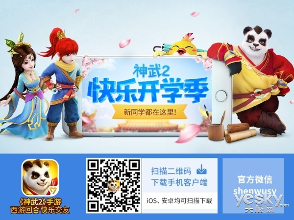 iPhoneX苹果新品发布!神武2手游MAC版本来袭