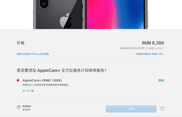 iPhone X登陆苹果中国官网 国行价8388元起