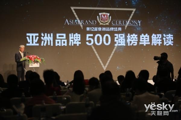 格兰仕入选亚洲品牌500强 粤港澳大湾区百强