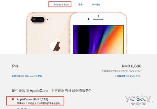 iPhone8/X维修费涨价 买Apple Care+更划算