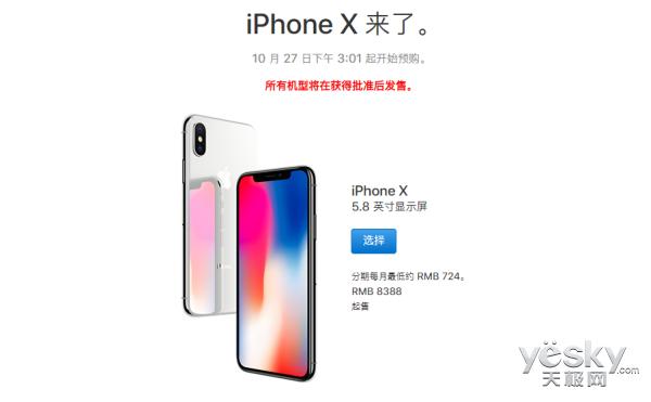想换新手机,iPhone8与iPhoneX要怎么选