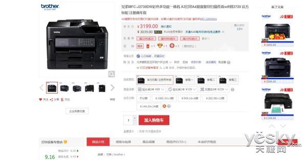 兄弟MFC-J2730DW售价3849