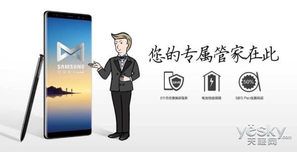 三星专属管家服务升级:Note8用户5折购S Pen