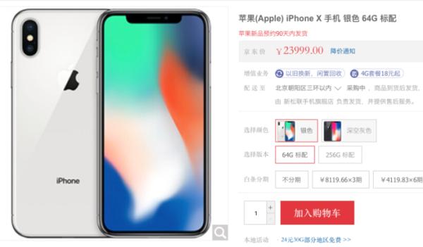 iPhone X预售价最高24000元 大部分被预订