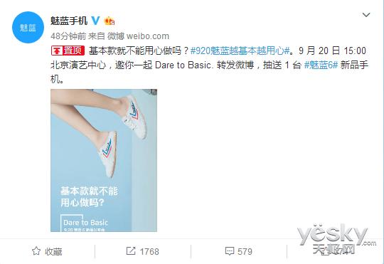魅蓝6确认9月20日发布 邀请函是一双鞋