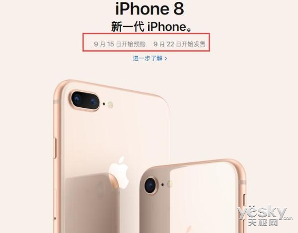 iPhone8购买攻略:价格之外,还应注意什么?