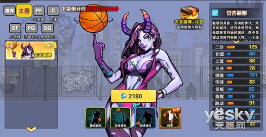 恶魔主题月丨《街篮》恶魔球员邪魅登陆!