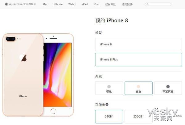 先下手为强!苹果iPhone 8系列预购即将开启