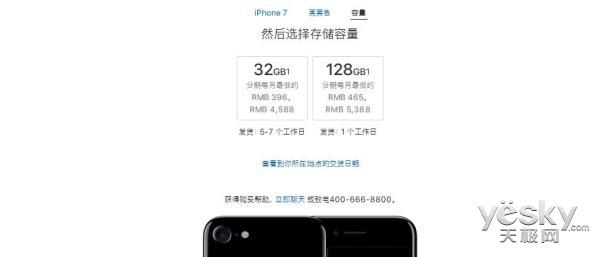 32GB版苹果iPhone 7/7 Plus新增亮黑配色